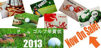 ゴルフ年賀状 2013年 本日発売!