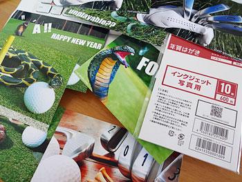 ゴルフ 年賀状 2013