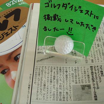 週刊ゴルフダイジェストに掲載頂きました!