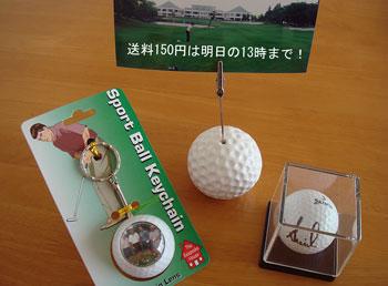 お手頃、ゴルフ雑貨!