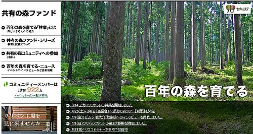 共有の森ファンド