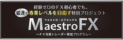 MaestroFX(マエストロ・エフエックス)