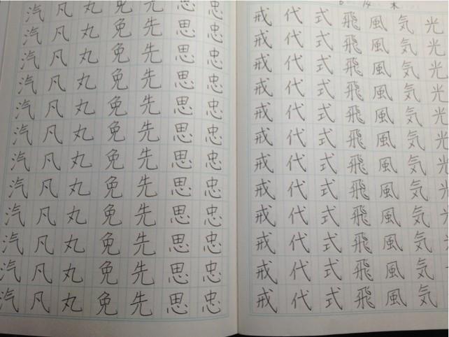 達筆を目指して~ペン習字 ... : 漢字の書き方練習 : 漢字