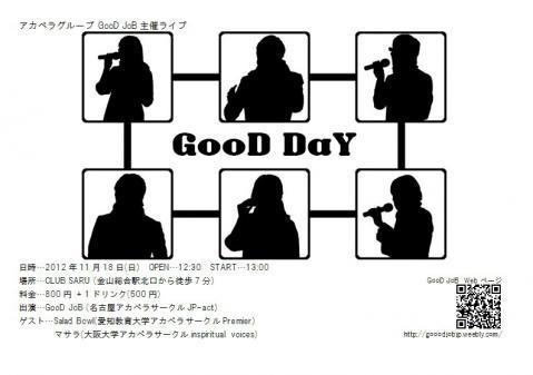 GooD DaYビラ(A5)画像版