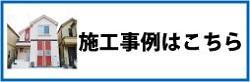sekoujirei.jpg