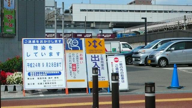 hukusima9103.jpg