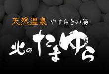 tamayura.jpg
