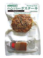 成城石井ハンバーグdeロコモコ:ハンバーグ