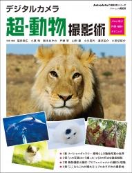 動物撮影術