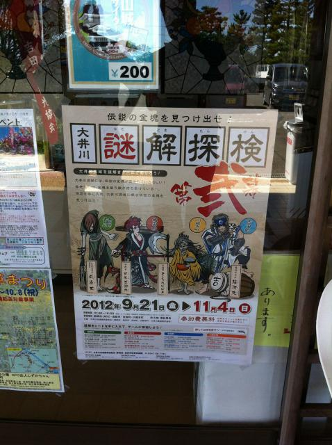 大井川謎解探検