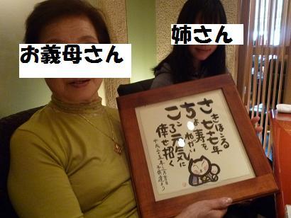 2012 ブログ用 761喜寿