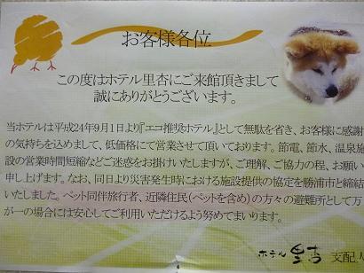 2012 ブログ用 830ポスター