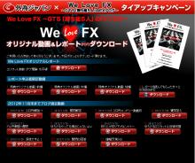 $We Love FX ~GT5「勝ち組5人」のFXブログ~