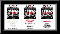 We Love FX ~GT5「勝ち組5人」のFXブログ~