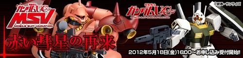 「HGUC ギラ・ドーガ(フル・フロンタル専用機)」、 「HGUC ジム3(ユニコーンデザートカラーVer.)」b