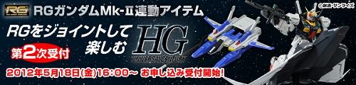 HGUC Gディフェンサー フライングアーマー(6月お届け)b
