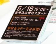 SHIZUOKA HOBBY SHOW 2012 0208