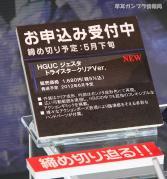 SHIZUOKA HOBBY SHOW 2012 0217
