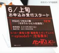 SHIZUOKA HOBBY SHOW 2012 0206