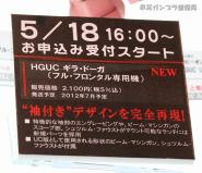 SHIZUOKA HOBBY SHOW 2012 0213
