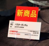 SHIZUOKA HOBBY SHOW 2012 0506
