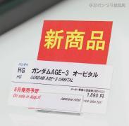 SHIZUOKA HOBBY SHOW 2012 0705