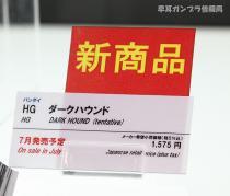 SHIZUOKA HOBBY SHOW 2012 0710