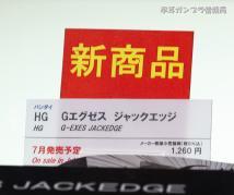 SHIZUOKA HOBBY SHOW 2012 0714