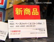 SHIZUOKA HOBBY SHOW 2012 1206