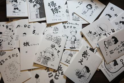 mini books by higuchi kayo