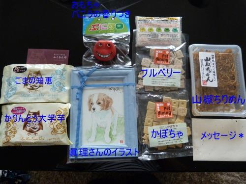 KOMAKO贈り物