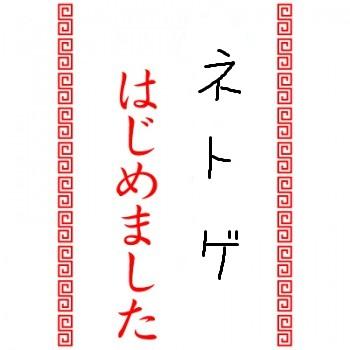 hiyashichukahajimemasita-350x350.jpg