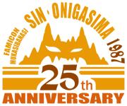 『新・鬼ヶ島』 25周年記念シンボルマークっぽいモノ