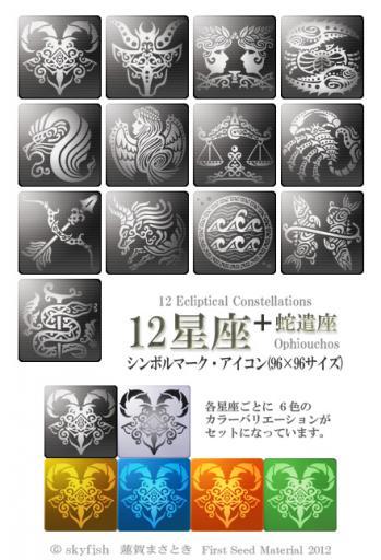 12星座+蛇遣座 シンボルマーク・アイコン 収録素材見本