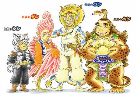 シン、タン、コン、カンの四神子