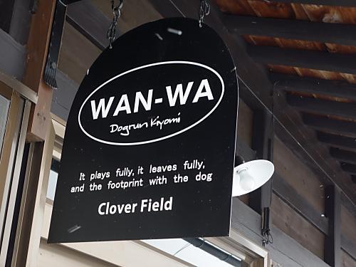 WAN-WA看板