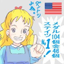 ・1エイミー・アメリカ