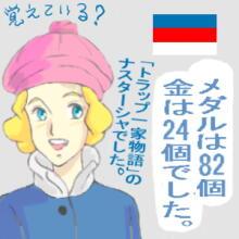 ・4ナスターシャ・ロシア