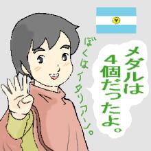 ・42マルコ・アルゼンチン
