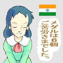 ・55セーラ・インド