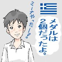・75ポルフィ・ギリシャ
