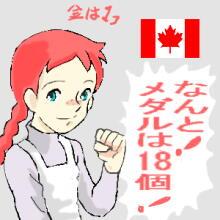 ・36アン・カナダ