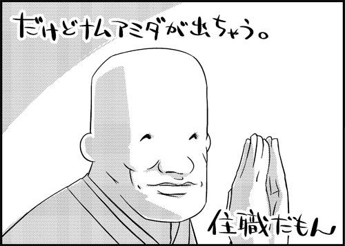 寝ろ105