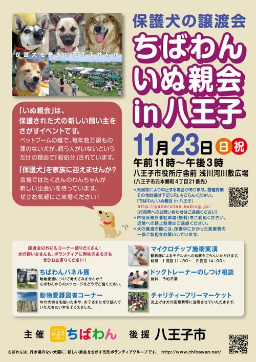 hachiohji12_poster.jpg