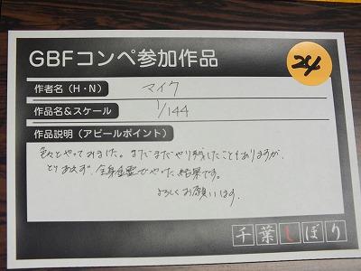 DSCF5188.jpg