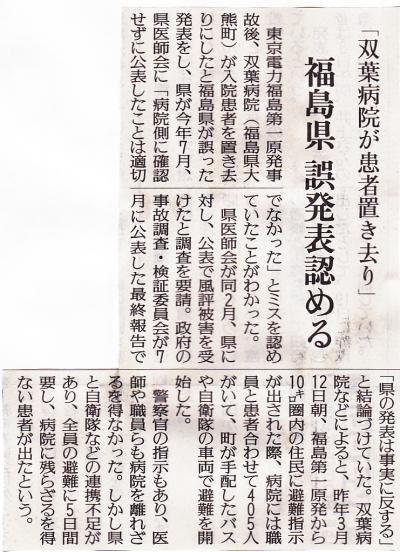 8月31日読売_convert_20120903164327