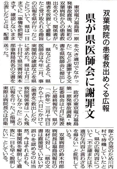 9月3日民報1_convert_20120904191403