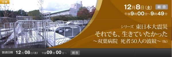 Nスペバナー_convert_20121201000520