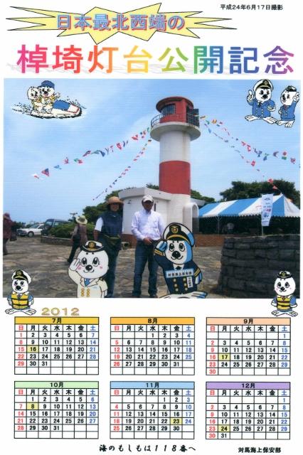 8カレンダー (426x640)