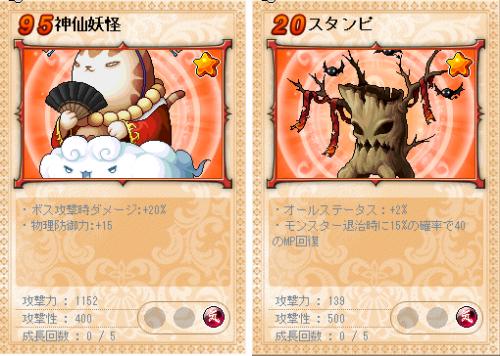 ふぁみ_convert_20120524231949